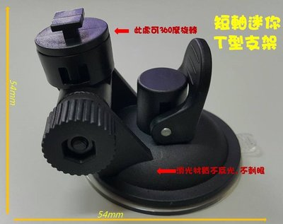 [上益汽車百貨]行車記錄器支架 短軸迷你 T型吸盤架 VICO DS2 TF2 MIO DOD~大量現貨供應中~