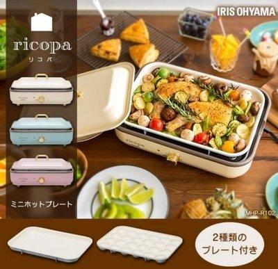 預購日本 -IRIS OHYAMA RICOPA電烤盤 章魚燒機 MHP-R102 居家料理一機多用