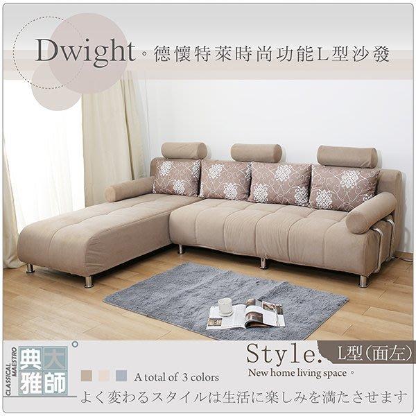 【多瓦娜】典雅大師 德懷特萊時尚功能L型布沙發-三色-HT201