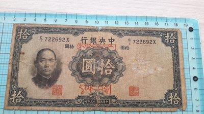 3667中央銀行民國25年拾圓(藏文)