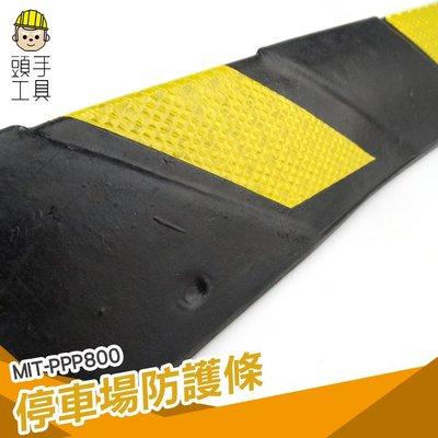 《頭手工具》車庫護角條 停車場防撞柱子 橡膠護角10CM寬 保護工程警示防護條