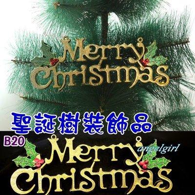 紅豆批發百貨/ (台灣現貨)30公分Merry Christmas聖誕快樂字母牌聖誕樹吊飾配件掛飾飾品【編號:聖誕B20】 南投縣