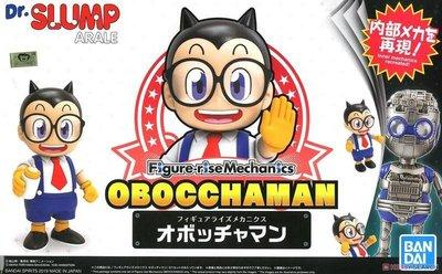 【鋼普拉】現貨 BANDAI Figure-rise Mechanics 七龍珠超 怪博士與機器娃娃 小少爺 馬小湯