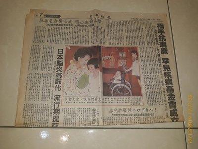 早期報紙《自由時報 民國88年六月七日》1張4版 連方瑀 金城武廣告 美濃水庫事紀 手機廣告
