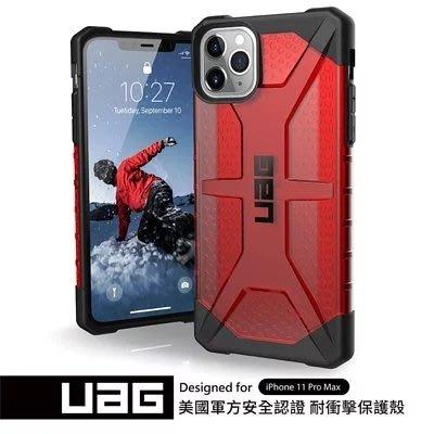 泳 免運 特價 美國軍規 UAG iPhone 11 Pro Max 6.5吋 耐衝擊保護殼 (4色) 公司貨 防摔殼