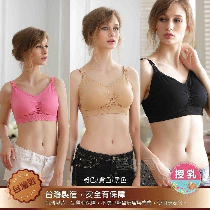 *幸せ孕媽咪*透氣 網眼 無鋼圈 哺乳內衣 哺乳胸罩 孕婦內衣 三排三扣 台灣製 Bra1025MIT