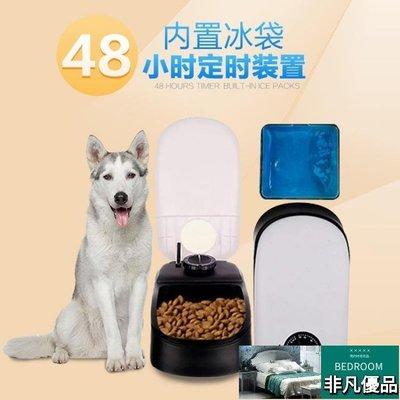 寵物用品單個寵物貓狗定時智慧自動喂食器...