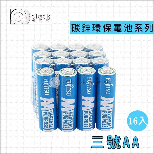 【鐘點站】FUJITSU 富士通 3號碳鋅電池 16入 / 碳鋅電池/乾電池/環保電池