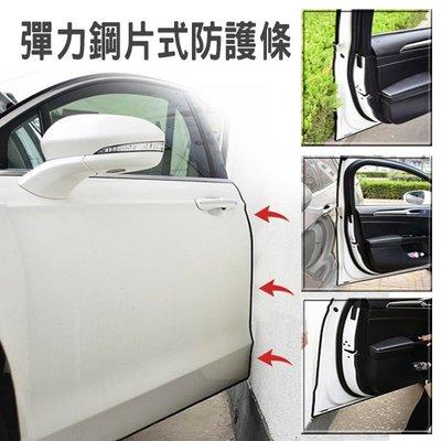 不銹鋼 免黏貼 卡扣 隱藏式 車門 防撞條 鋼片式 U型  防撞條 車用 膠條 車門 隔音條 邊條 護條 飾條