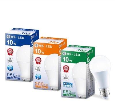 10顆免運【燈聚】舞光 最新款 LED燈泡 10w E27 省電燈泡 廣角燈泡 白光 自然光 另售 12W 16W