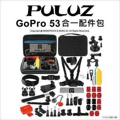 【薪創光華】PULUZ 胖牛 GoPro 53合一配件包 胸帶 腕帶 支架 運動攝影機 背包夾 漂浮 配件