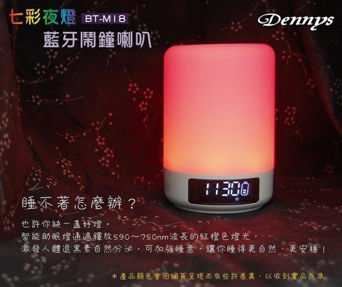 Dennys 七彩夜燈 / 露營燈 / 藍牙鬧鐘喇叭 (BT-M18)