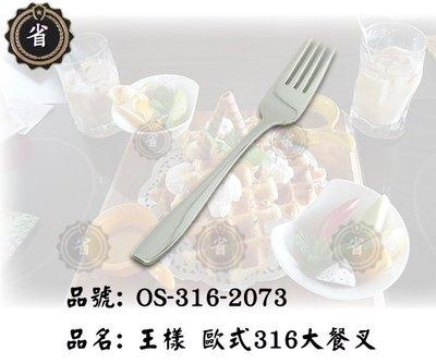 ~省錢王~ 王樣 歐式 大餐叉 OS-316-2073 316不鏽鋼 不銹鋼餐具 餐叉 餐具 叉