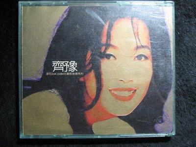 齊豫 - 滾石24K 24Bit 珍藏版金碟系列 - 1997年滾石版 - 碟片近新 - 1001元起標