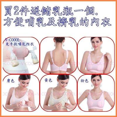 哺乳內衣哺乳胸罩免手扶方便哺乳買1件不刷卡宅配免運2件再送儲乳瓶無鋼圈純棉 免持式擠乳胸罩 貝瑞克吸乳器適用U1-V38