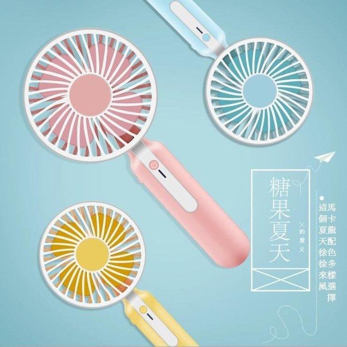 【世明國際】Q8馬卡龍糖果風扇 手機支架 手持風扇 USB充電小風扇 桌面 隨身 戶外 USB風扇