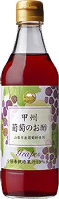 テンヨ武田 五倍濃縮 甲州葡萄食用果醋 ( 甲州葡萄のお酢) 330ml,日本製造,果醋,食用果醋