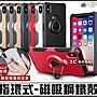 [免運費] 蘋果 8 iPhone XS MAX 指環防摔殼 7 iPhone XR 手機殼 i8 + i7 保護殼 i6 S 保護套 iXS 哀鳳 8 空壓殼