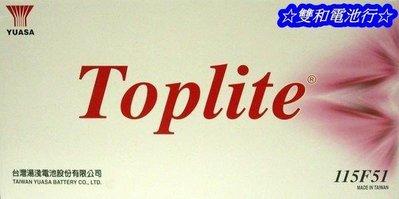 ☆雙和電池☆YUASA湯淺電池Toplite 115F51/N120~貨車/堆高機/發電機