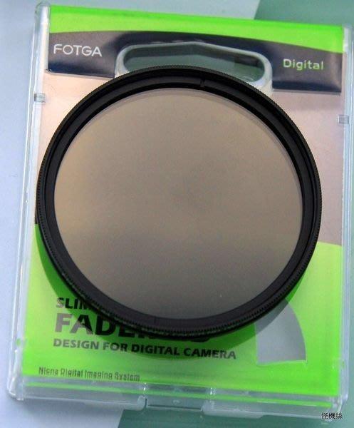 怪機絲 YP-10-001-09 FOTGA Fader-ND 43mm 可調 ND鏡 中灰鏡 旋轉 濾鏡 減光鏡 ND2-ND400