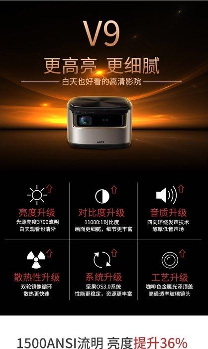 堅果2019新款V9投影機 1500流明 開燈也清楚 免費升級台灣適用軟體