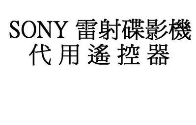 Y【小劉二手家電】SONY 雷射碟影機LD,LCD,DVD放影機代用遙器