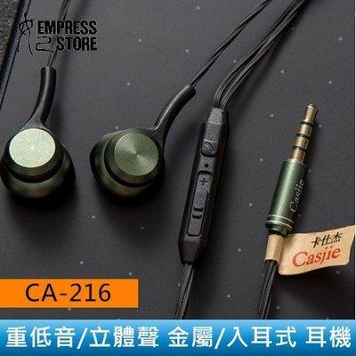 【妃小舖】卡仕杰 CA216 金屬/鍍金 6U 高音質/重低音 入耳式/螺紋線 線控/麥克風 手機/耳機