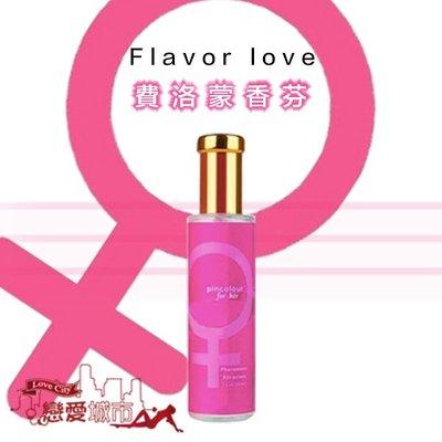 Flavor love費洛蒙香芬(藍色男用) 費洛蒙 香水 pheromone