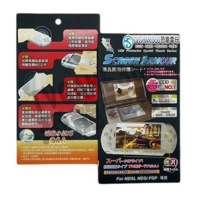 任天堂 DSL DS LITE 膜力 MAGIC 高透光 抗刮機身三件式保護貼【台中恐龍電玩】