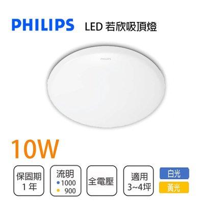 飛利浦 若欣 LED 吸頂燈 10W 白光 黃光 全電壓  光彩照明 PH-CL200-10W