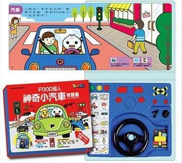 【大衛】風車【神奇小汽車有聲書】:FOOD超人 宅配免運