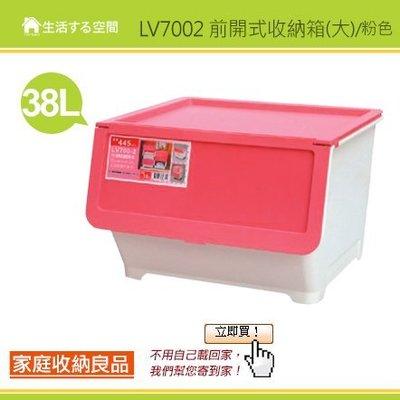 6個以上另有優惠/LV7002大前開式收納箱38L/直取式整理箱/可疊收納/玩具收納/幼兒衣收納/內衣收納/LV7001