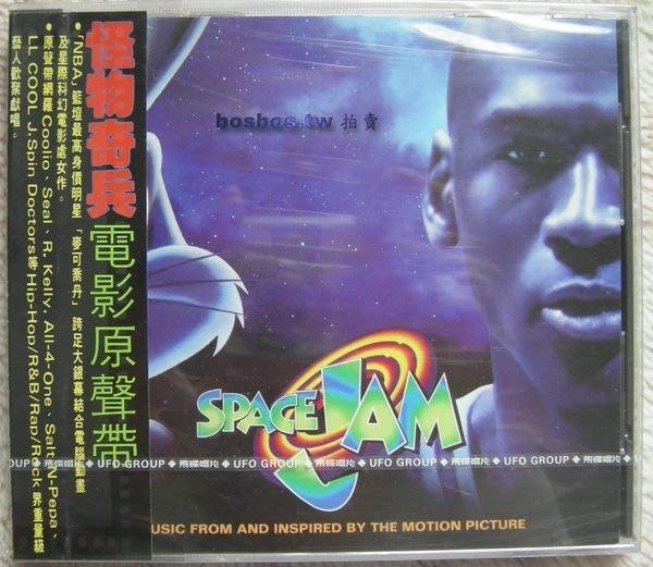 ◎1996全新CD未拆!飛碟唱片-SPACE JAM-怪物奇兵-電影原聲帶-喬丹主演-R.Kelly.Seal.等歌手獻唱14首