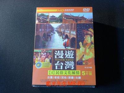 [DVD] - 漫遊台灣4 : 民俗文化風情 Travel In Taiwan 五碟版 ( 台灣正版 )