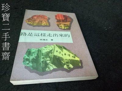 【珍寶二手書齋FA168】林濁水文集5《路是這樣走出來的》ISBN:9579512256│林濁水│前衛