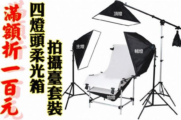番屋~1*2m靜物攝影台 拍攝台 攝影椅 磨砂PVC板 四燈頭柔光箱 2m燈架*3 懸臂架 攝影棚套裝 網拍商品照參考