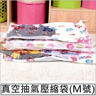 ❃彩虹小舖❃真空抽氣壓縮袋(M號) 換季收納袋 真空收納 防霉防潮袋 防異味 棉被收納袋 衣物分類袋【Y034-1】