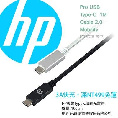 1米旺德電通經銷【HP042GBBLK1TW黑】鋁合金頭 加粗線材  適用所有廠牌 安卓 TypeC 傳輸線 充電線