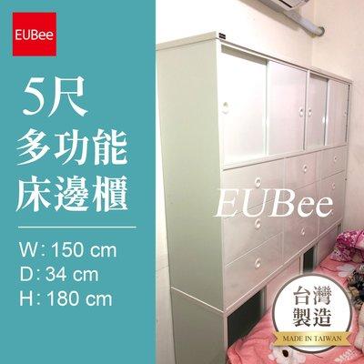 【優彼塑鋼】5尺多功能床邊櫃/儲物櫃/...