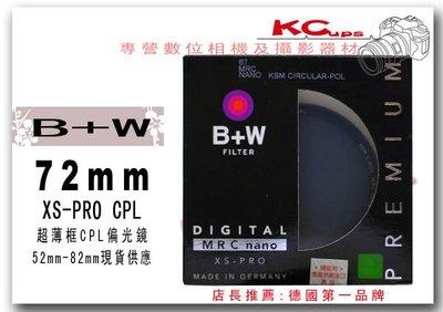【凱西不斷電】B+W XS-PRO MRC CPL 72mm 超薄框 奈米多層鍍膜 偏光鏡