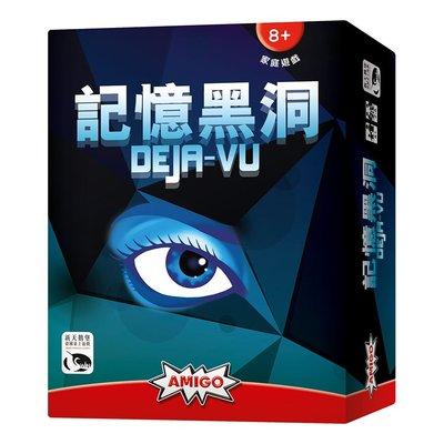 大安殿含稅附發票 送牌套 記憶黑洞 DEJA-VU 繁體中文正版益智桌遊
