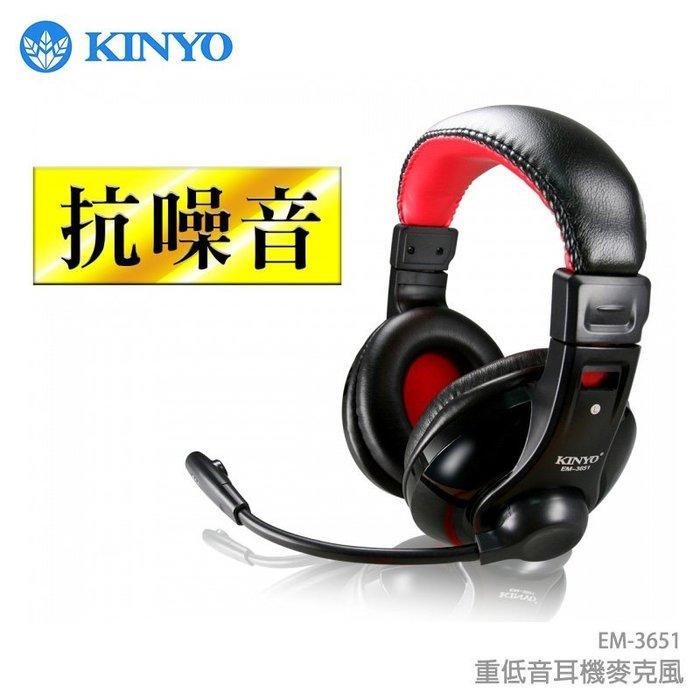 KINYO 耐嘉 EM-3651 重低音耳機麥克風/耳罩式/立體聲/防拉/防斷/Skype/視訊/RC語音/電競/多媒體