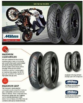 (輪胎王)歐洲米塔斯MC50 110/70-17+MC50 130/70-17 街道競賽Sm250/T1/T2/酷龍