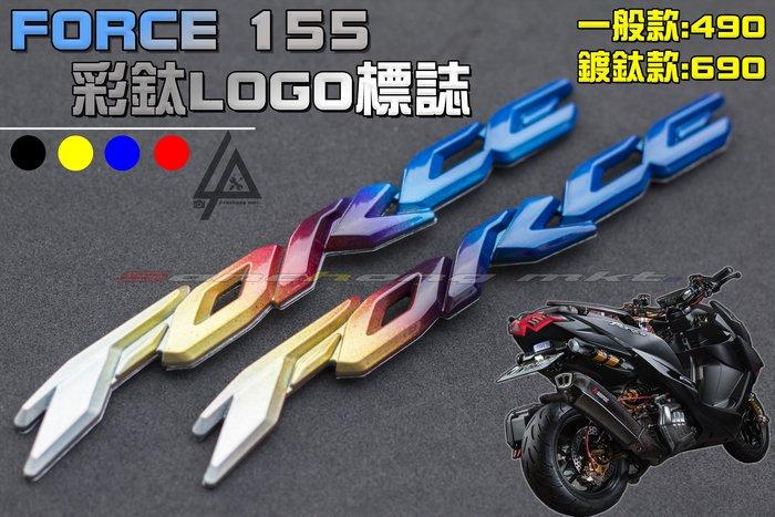 三重賣場 FORCE 155 彩鈦LOGO標誌 彩色LOGO 立體標誌 貼紙 鋁牌 黑色 原廠LOGO 版貼 碳纖維