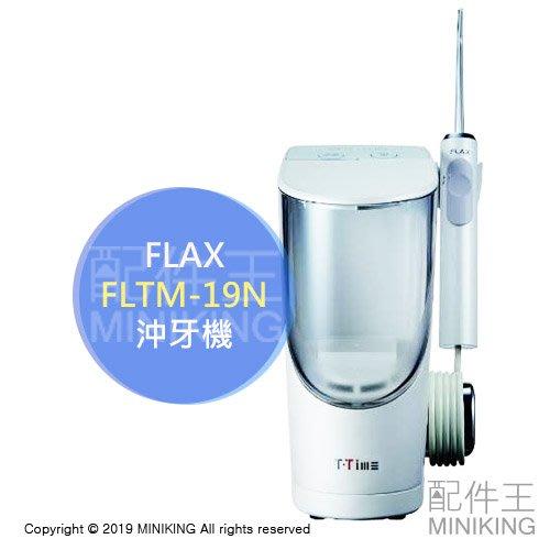 日本代購 空運 FLAX FLTM-19N 水素水 電動 沖牙機 洗牙機 牙齦按摩 國際電壓