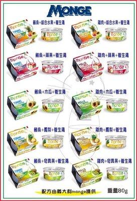 &米寶寵舖$ MONGE 水果養生湯罐 80g 雞肉系列 鮪魚系列 單罐 貓罐