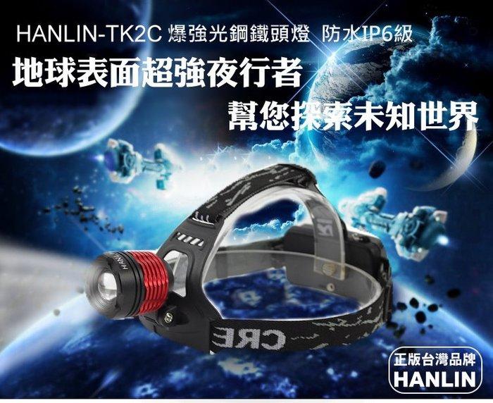 【全館折扣】 CREE原廠燈珠 送 充電器 鋰電x2 爆強光鋼鐵頭燈25檔旋轉變焦 HANLIN348TK2C 鋰電頭燈