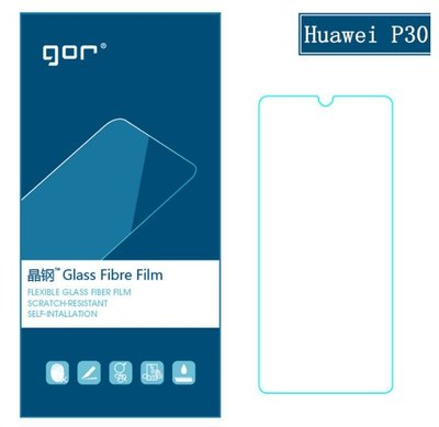 FC商行 ~ 華為 Nova4e P30 P30Lite 晶鋼柔性膜 2片裝 GOR 軟性保護膜 螢幕貼