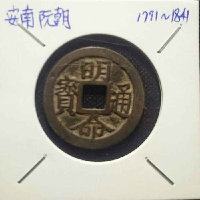 安南(1791~1841)明命通寶銅錢一枚