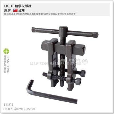 【工具屋】LIGHT 軸承拔卸器 AB-1 軸承拔輪器 拔取器 強力型 培林拔輪器 BEARING PULLER 台灣